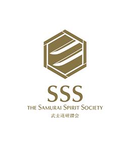 SSS The Samurai Spirit Society 武士道研鑽会